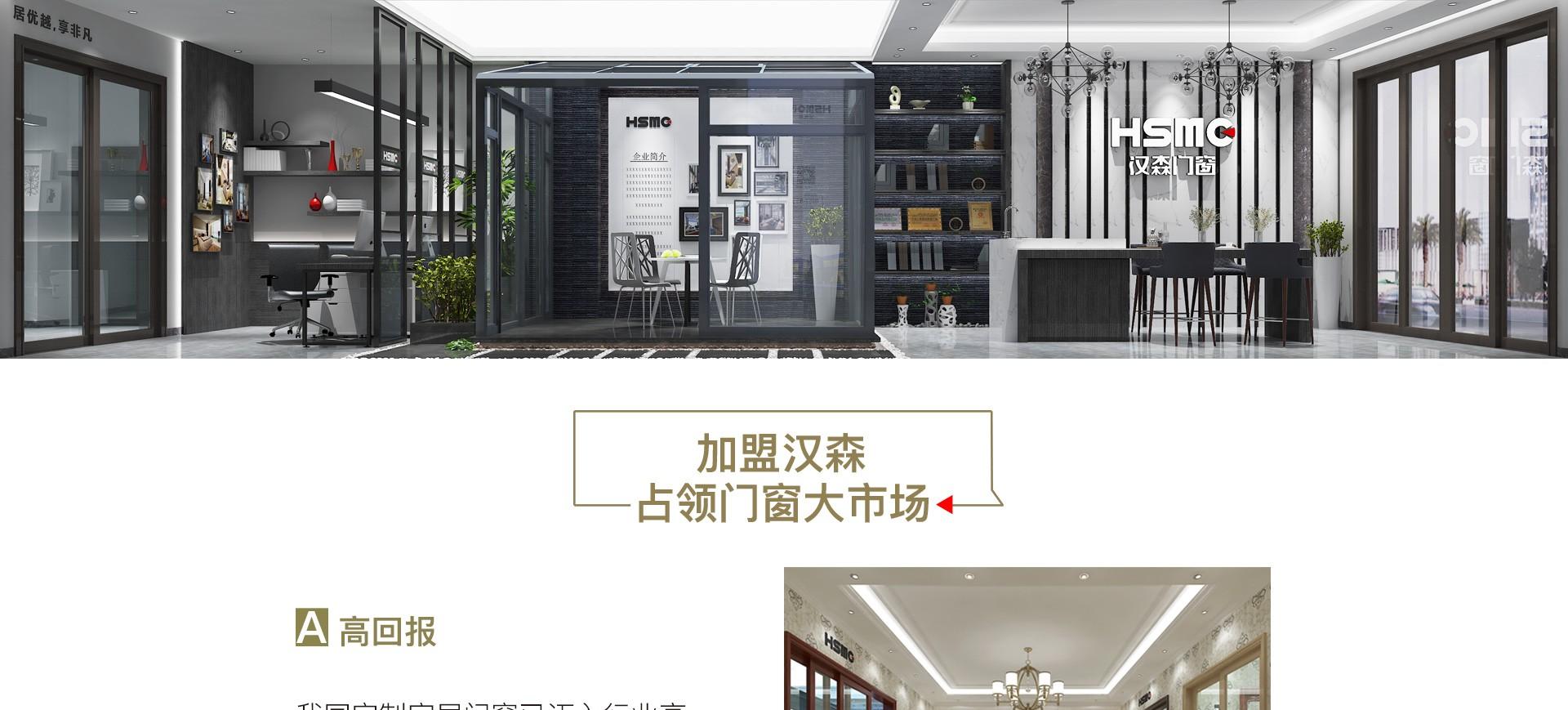 淘宝招商加盟页面最终1_09.jpg